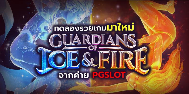 สล็อตผู้พิทักษ์และไฟ เกมสล็อตมาแรงที่น่าติดตามอีกหนึ่งเกม
