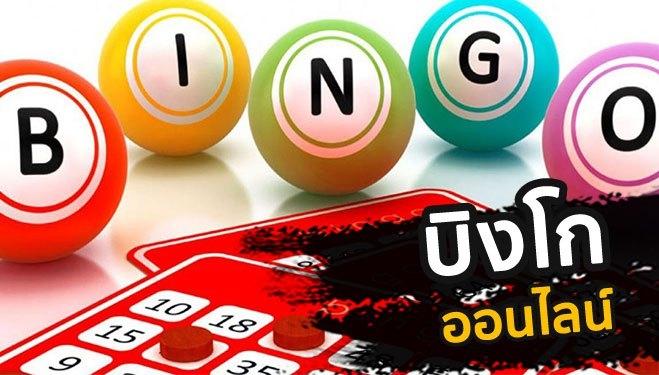 เกมบิงโกออนไลน์ เล่นอย่างไรให้มีโอกาสชนะมากขึ้นกว่าเดิม